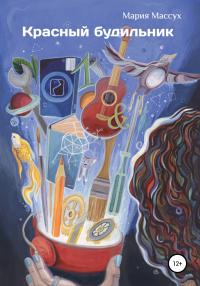 Красный будильник - Мария Массух