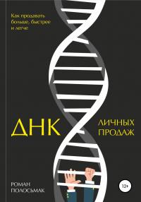 ДНК личных продаж - Роман Полосьмак