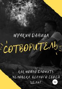Сотворитель - Даниил Мучкин