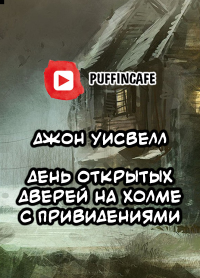 Уисвелл Джон - Open House on Haunted Hill