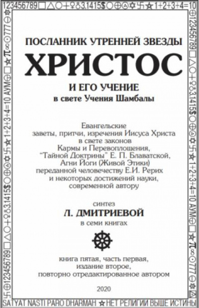 Дмитриева Лариса - Посланник утренней звезды Христос и его Учение в свете Учения Шамбалы. Часть 5