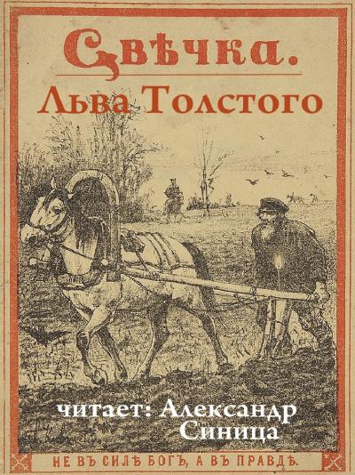 Толстой Лев - Свечка