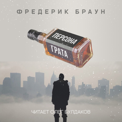 Браун Фредерик - Персона грата