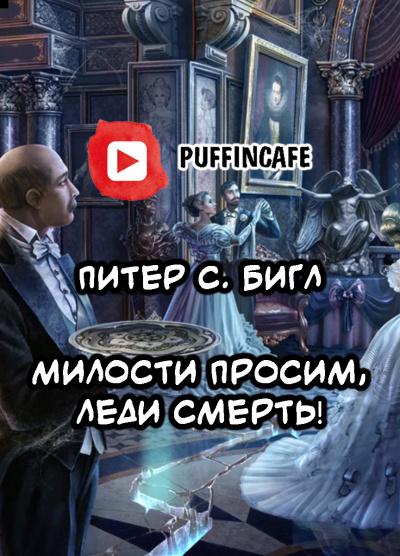 Бигл Питер - Милости просим, леди Смерть