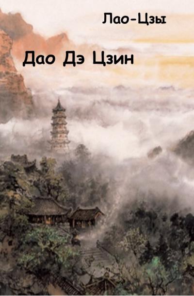 Лао-цзы - Дао Дэ Цзин
