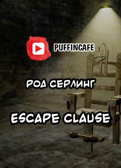 Серлинг Род - Escape Clause