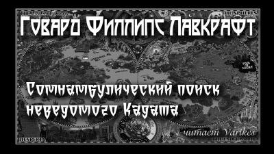 Лавкрафт Говард - Сомнамбулический Поиск Неведомого Кадата