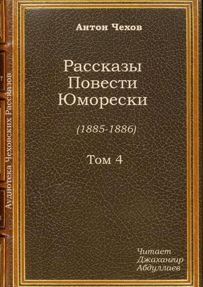 Чехов Антон - Под стражей