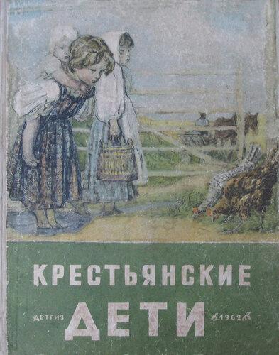 Некрасов Николай - Крестьянские дети