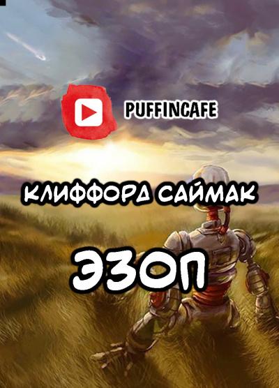 Саймак Клиффорд - Эзоп