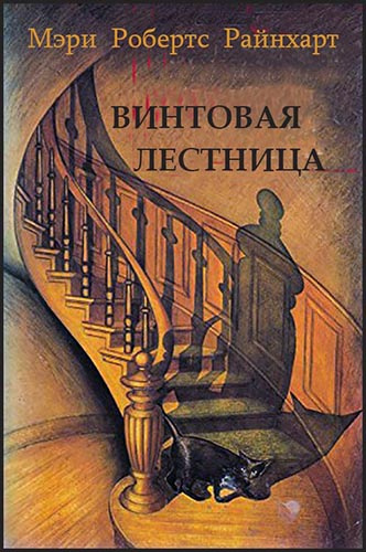 Райнхарт Мэри Робертс - Винтовая лестница