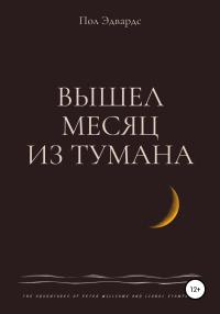 Вышел месяц из тумана - Пол Эдвардс