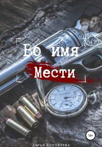 Во имя мести - Дарья Волобуева