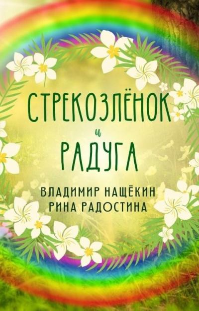 Радостина Рина, Нащекин Владимир - Стрекозленок и радуга