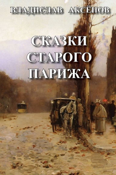Аксёнов Владислав - Сказки старого Парижа