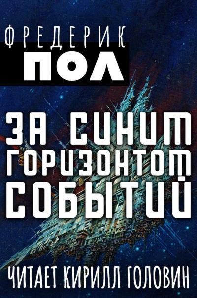 Пол Фредерик - За синим горизонтом событий