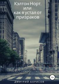 Кэлтон Норт, или как я устал от призраков - Дмитрий Игоревич Борисов