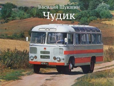Шукшин Василий - Чудик