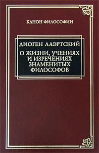 Лаэртский Диоген - «Аристипп» («О жизни, учениях и изречениях знаменитых философов»).