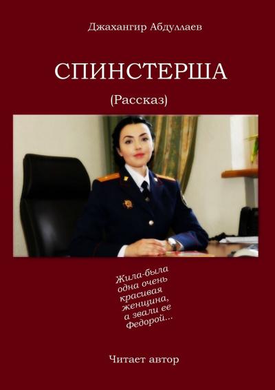 Абдуллаев Джахангир - Спинстерша
