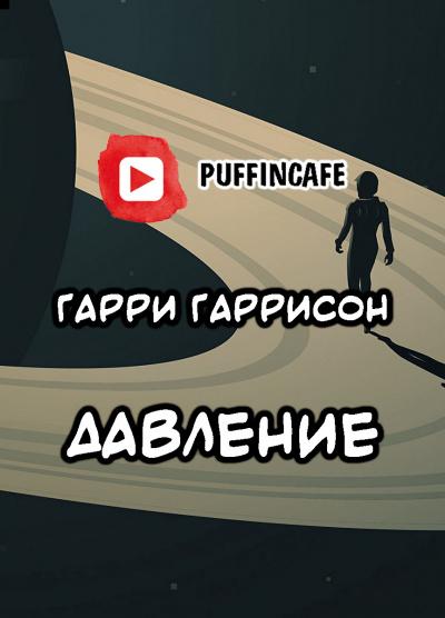 Гаррисон Гарри - Давление