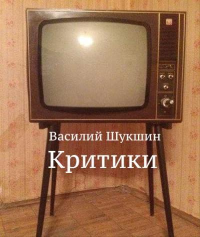 Шукшин Василий - Критики