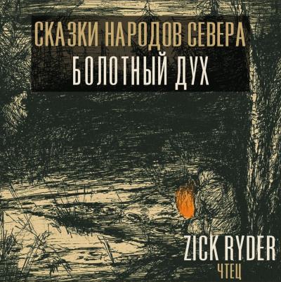 Дух леса – Комполэн