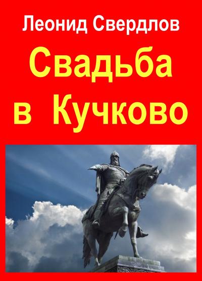 Свердлов Леонид - Свадьба в Кучково