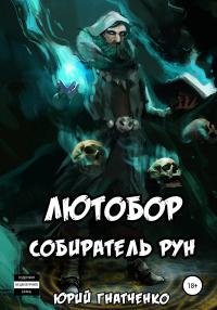 Лютобор, собиратель рун - Юрий Гнатченко