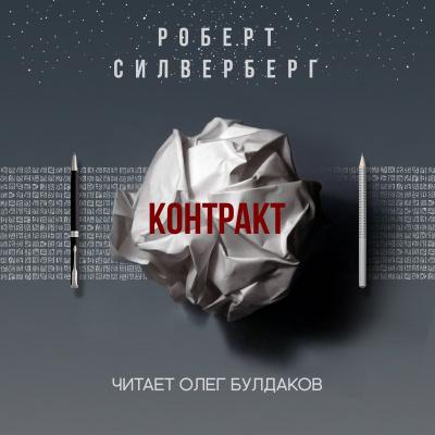 Силверберг Роберт - Контракт