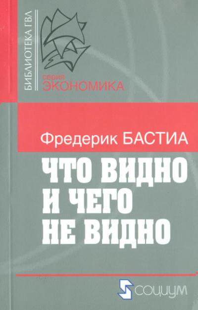 Бастиа Фредерик - Что видно и чего не видно