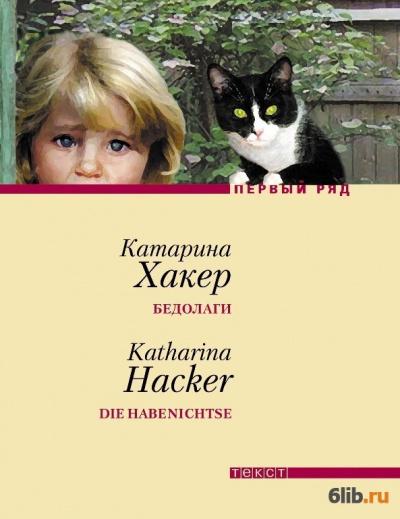 Хакер Катарина - Бедолаги