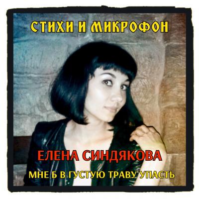 Синдякова Елена - Стихи и микрофон. Елена Синдякова