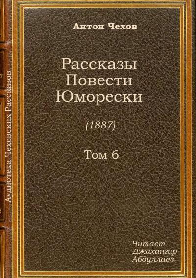 Чехов Антон - Мороз