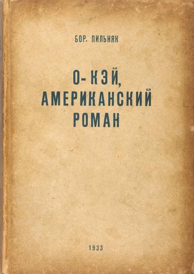 Пильняк Борис - Oкэй. Американский роман