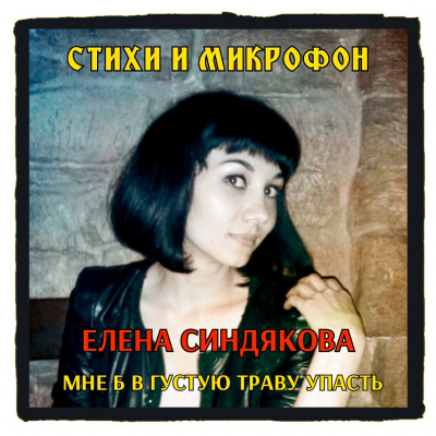Синдякова Елена - Стихи и микрофон. Выпуск 2.