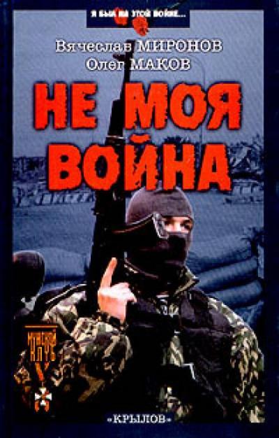 Миронов Вячеслав, Маков Олег - Не моя война