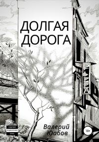 Долгая дорога - Валерий Юабов