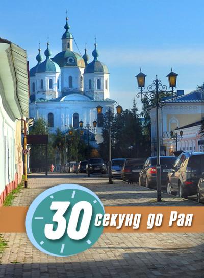 Стахеева Ирина - 30 секунд до Рая