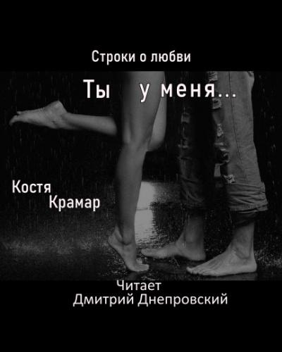 Крамар Костя - Строки о любви. Ты у меня...