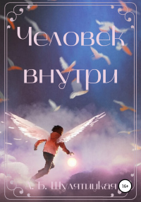 Человек внутри - Анна Шулятицкая