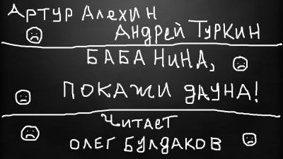 Алехин Артур, Туркин Андрей - Баба Нина, покажи дауна