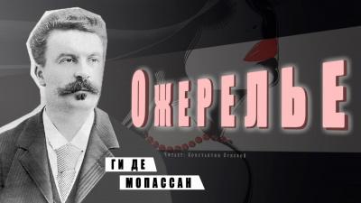 Ги Де Мопассан - Ожерелье