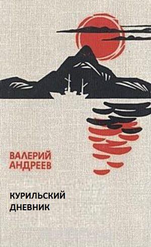 Андреев Валерий - Курильский дневник