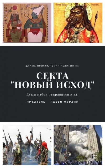 Мурзин Павел - Секта Новый Исход
