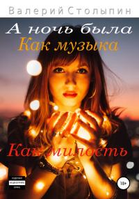 А ночь была как музыка, как милость - Валерий Столыпин