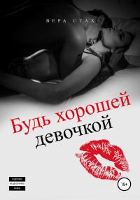Будь хорошей девочкой - Вера Стах