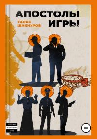 Апостолы игры - Тарас Шакнуров