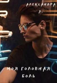 Моя головная боль - Александра Пивоварова