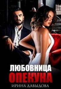 Любовница опекуна - Ирина Давыдова